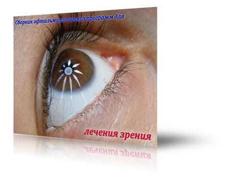 Программы для зрения крестик