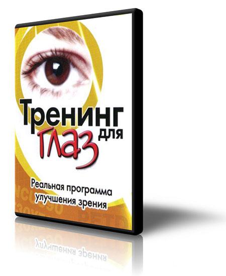 Проверочная таблица по восстановлению зрения