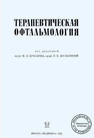 Офтальмология (fb2)   куллиб классная библиотека! Скачать книги.