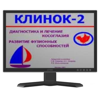 Сборник компьютерных программ для лечения амблиопии