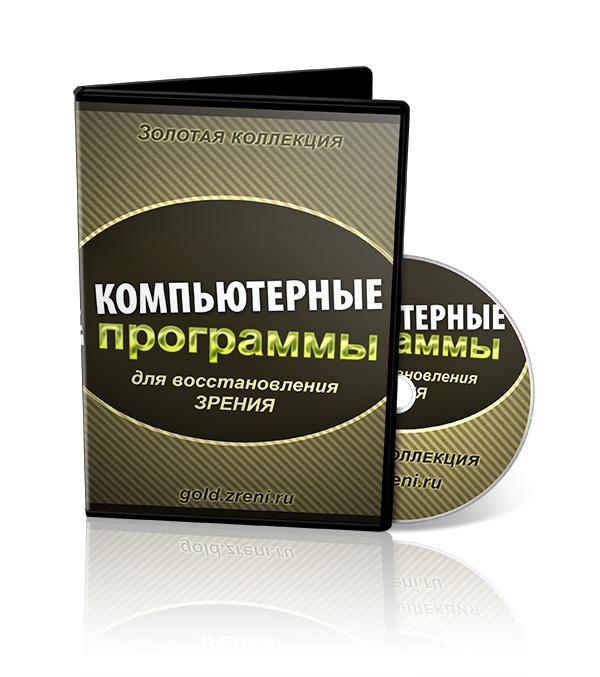 Программа Для Лечения Амблиопии Strabismus