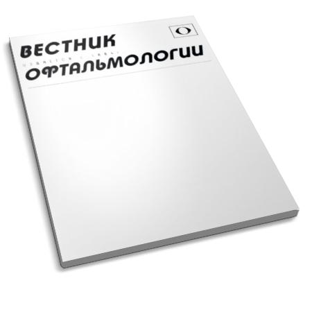 Скачать pdf евгений сидоренко, людмила дубовская глазные болезни.